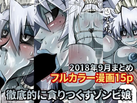 魔空堂2018年9月コンテンツ【ゾンビ娘メイドの1日】