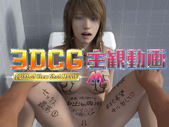 3DCG主観動画3 おまけ追加 東欧版