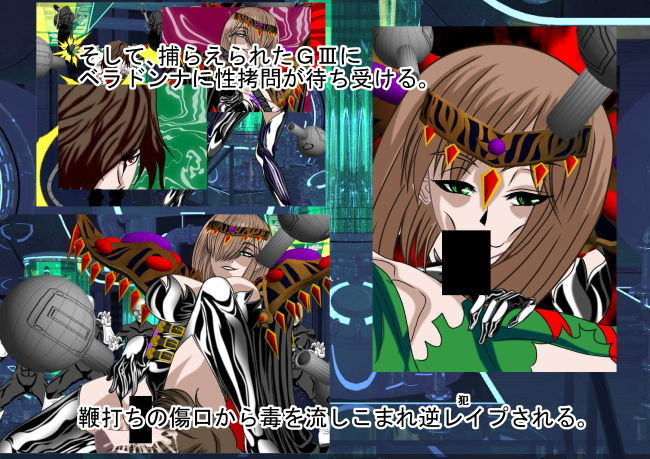悪女ベラドンナ 2 仮面ファイターGIII編 序破急 復讐の仮面戦士女体化陵辱編