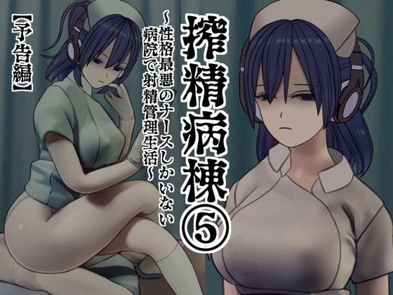 【無料】【予告】搾精病棟 5~性格最悪のナースしかいない病院で射精管理生活