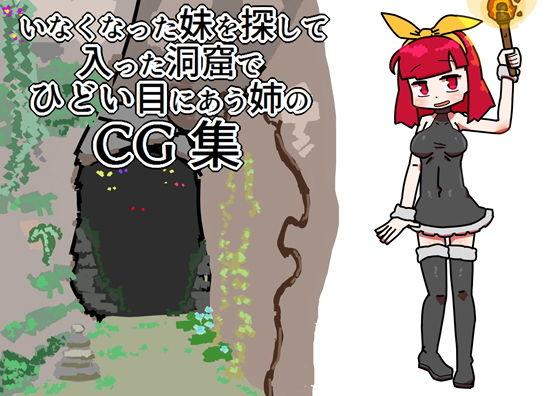 いなくなった妹を探して入った洞窟でひどい目にあう姉のCG集