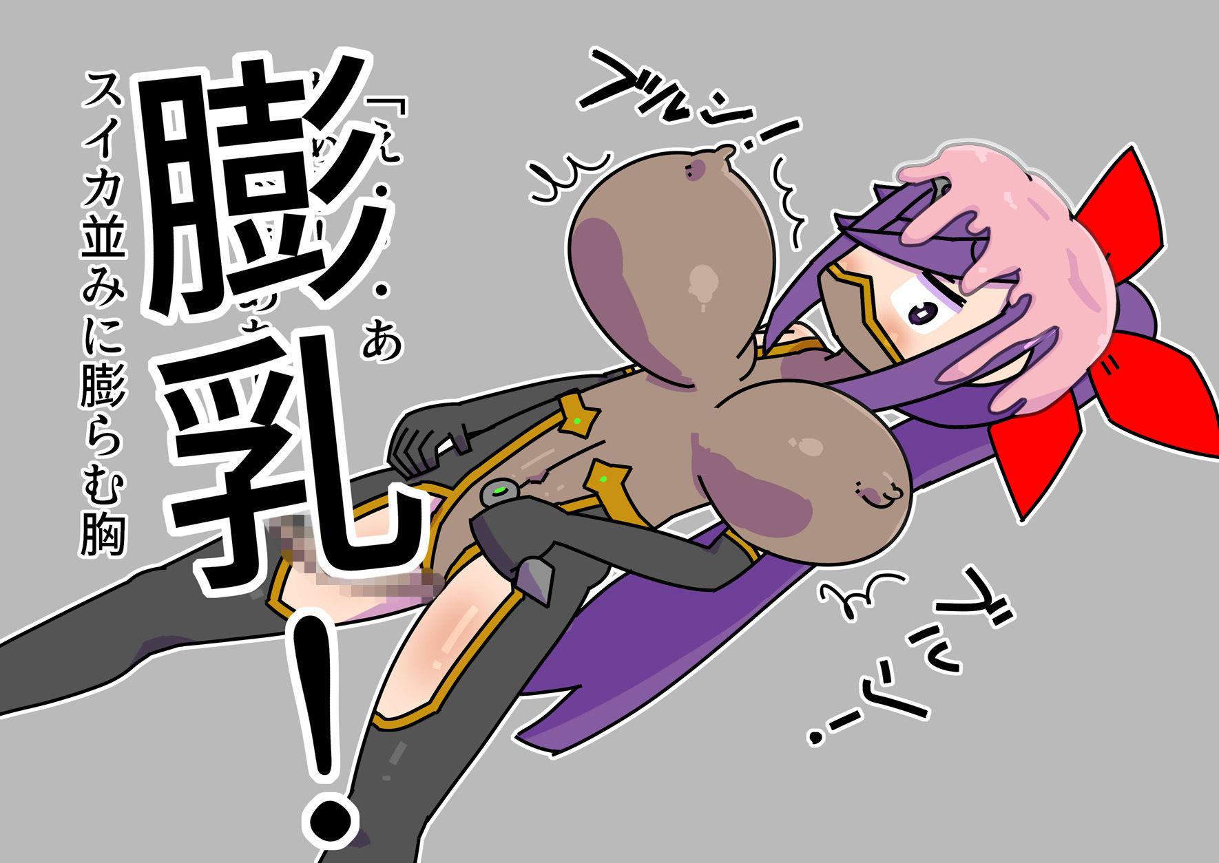 魔法少女シアナスアヤメがマラ頭巾化するCG集