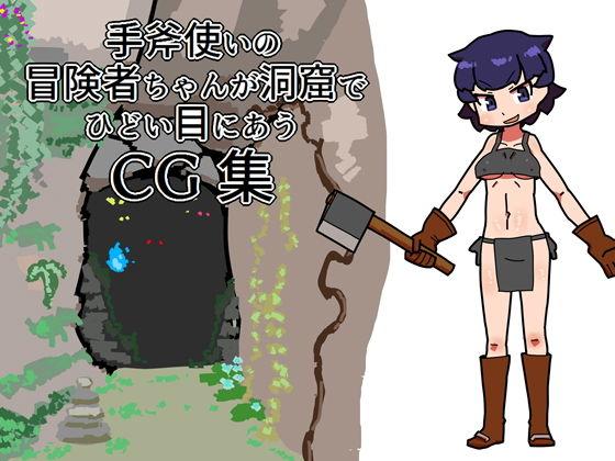 手斧使いの冒険者ちゃんが洞窟でひどいめにあうCG集