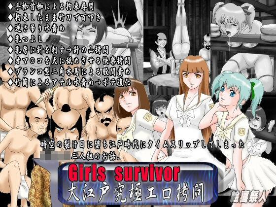 Girls survivor 大江戸究極エロ拷問