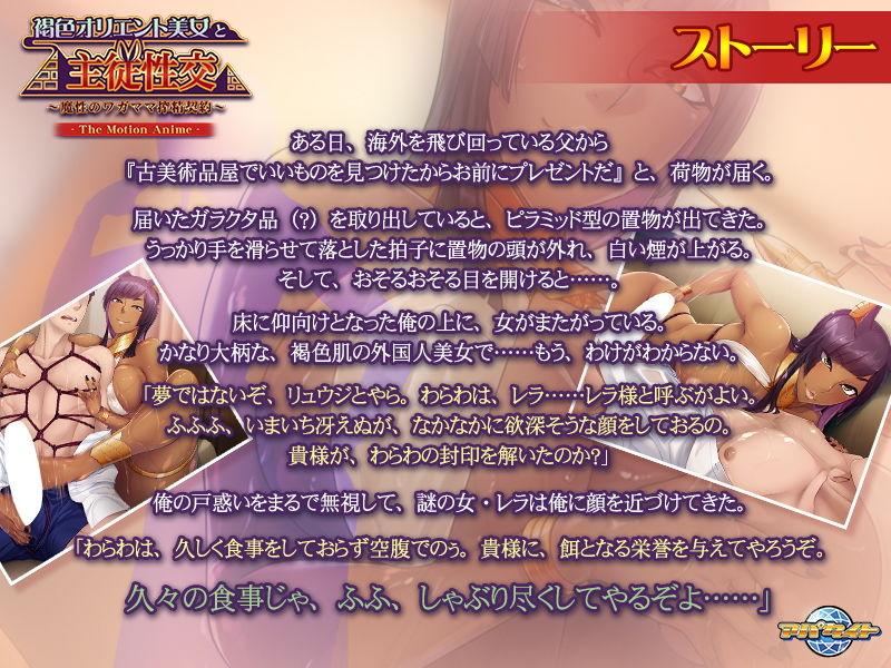 褐色オリエント美女と主従性交〜魔性のワガママ搾精契約〜 The Motion Anime