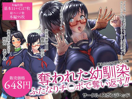 爆乳ふたなりCG集 奪われた幼馴染 ふたなりチ○ポで奪い返す!!