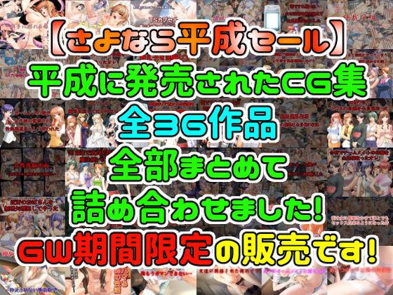 【全作品パック】平成CG集全タイトルパック【通常49,464円→1,944円】