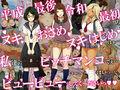都会の制服系女子は「500円」ですぐヤレます。