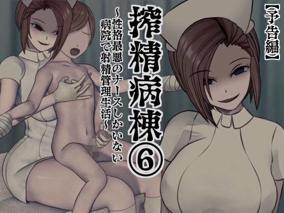 【無料】【予告編】搾精病棟 6~性格最悪のナースしかいない病院で射精管理生活~