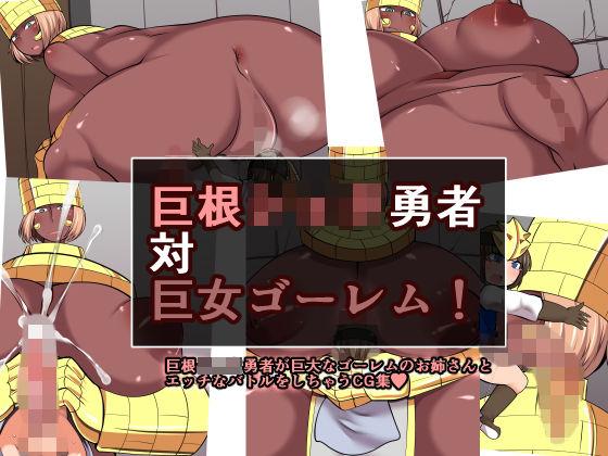 巨根ショタ勇者対巨女ゴーレム!