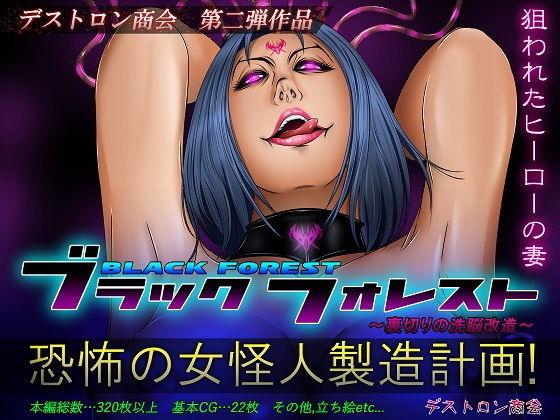 ブラックフォレスト〜恐怖の女怪人製造計画!〜