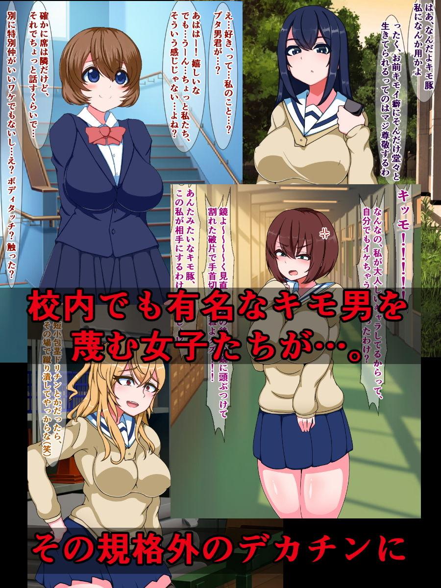 種付けプレス即堕ち劇場〜キモ男を蔑む女たち〜 画像