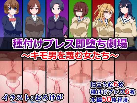 種付けプレス即堕ち劇場〜キモ男を蔑む女たち〜