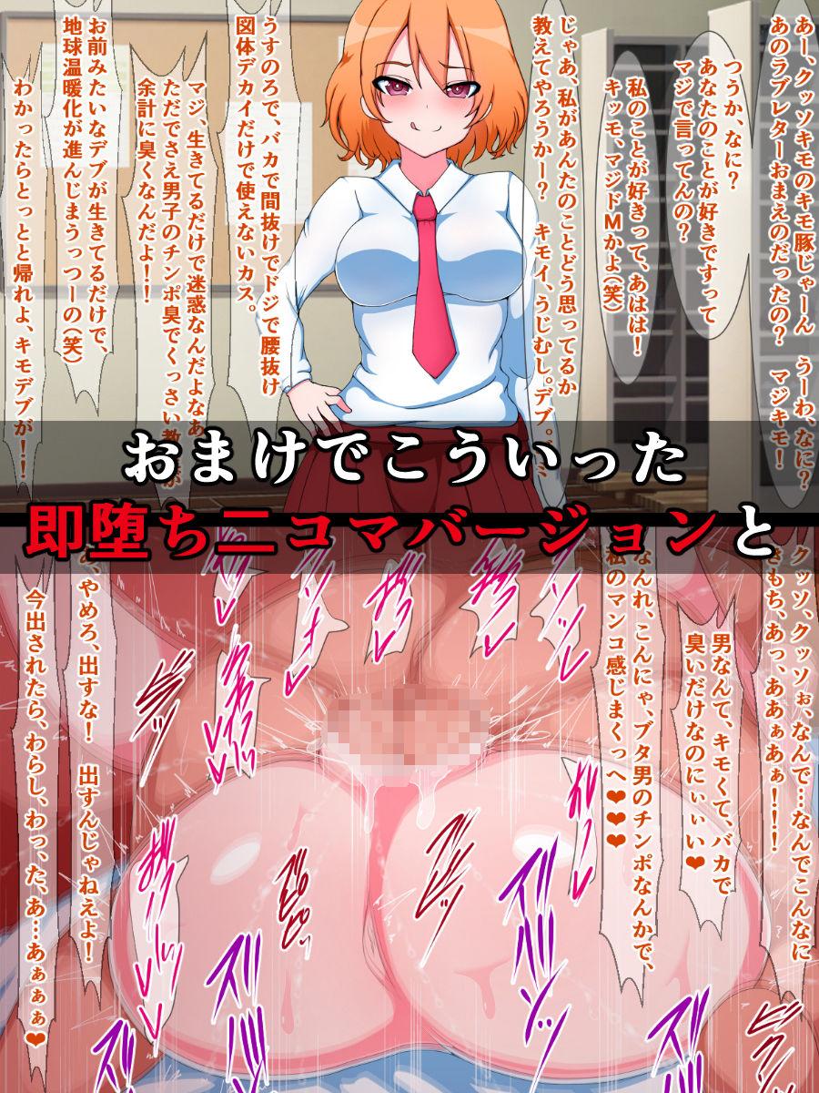 種付けプレス即堕ち劇場〜キモ男を蔑む女たち(2)〜