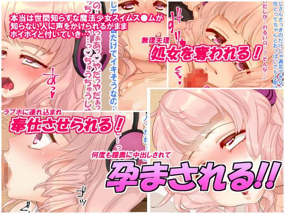まほイク!〜桃色魔法少女育性計画〜