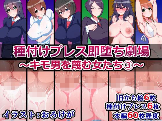 種付けプレス即堕ち劇場〜キモ男を蔑む女たち(3)〜