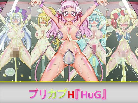 プリカプH『HuG』
