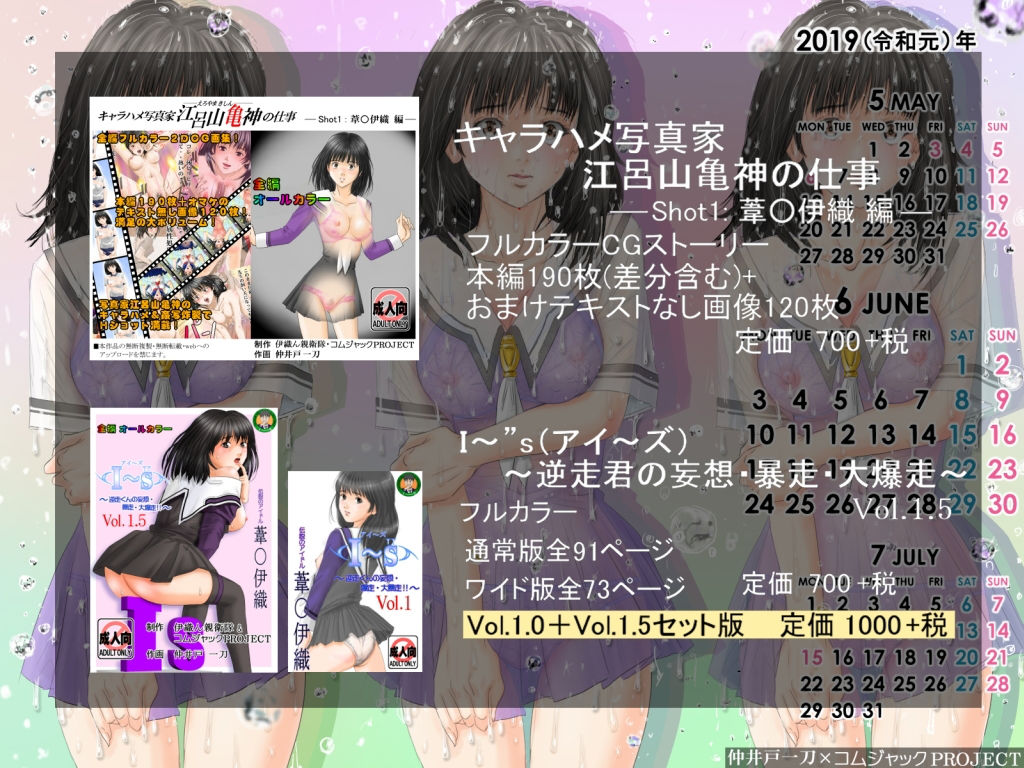 【無料】アイドルなのに濡れた制服からピンクの乳首が透けちゃってる壁紙カレンダー6月用
