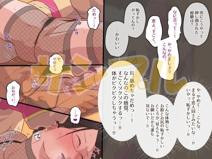 合法セクハラ☆男女混合プロレス
