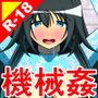 絶頂処刑機械姦「雪姫麗華」exec.10〜スカトロ妊婦出産〜 d_156410のパッケージ画像
