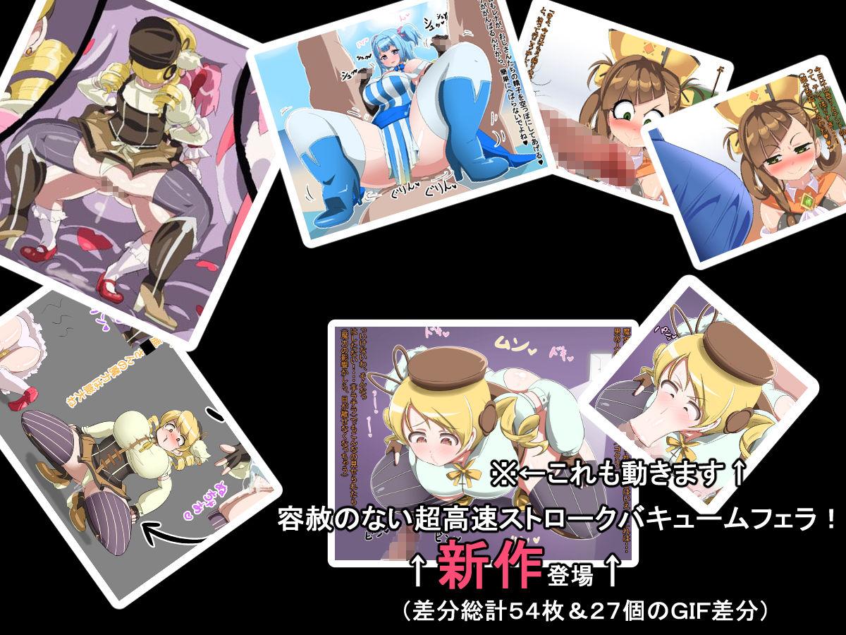 【無料】【アニメ】魔法少女種付け祭りのサンプル画像2