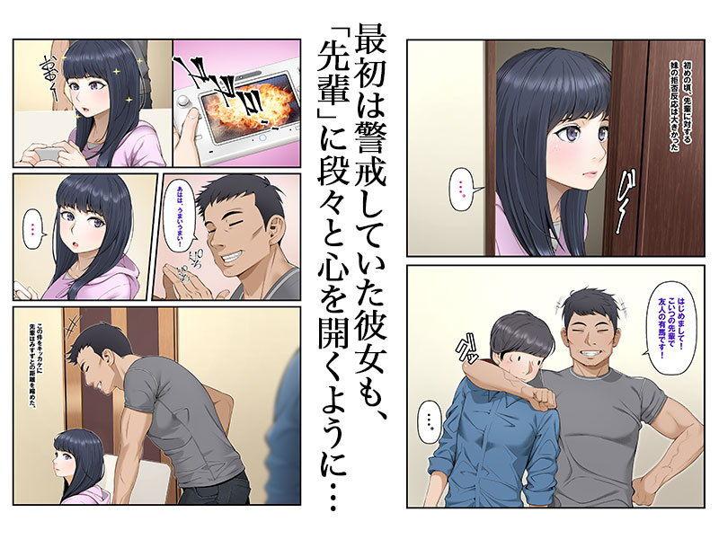 みすずの部屋〜引きこもり妹の盗られ方〜のサンプル画像3