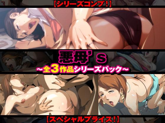 【シリーズコンプ!】悪母's〜全3作品シリーズパック〜【スペ...