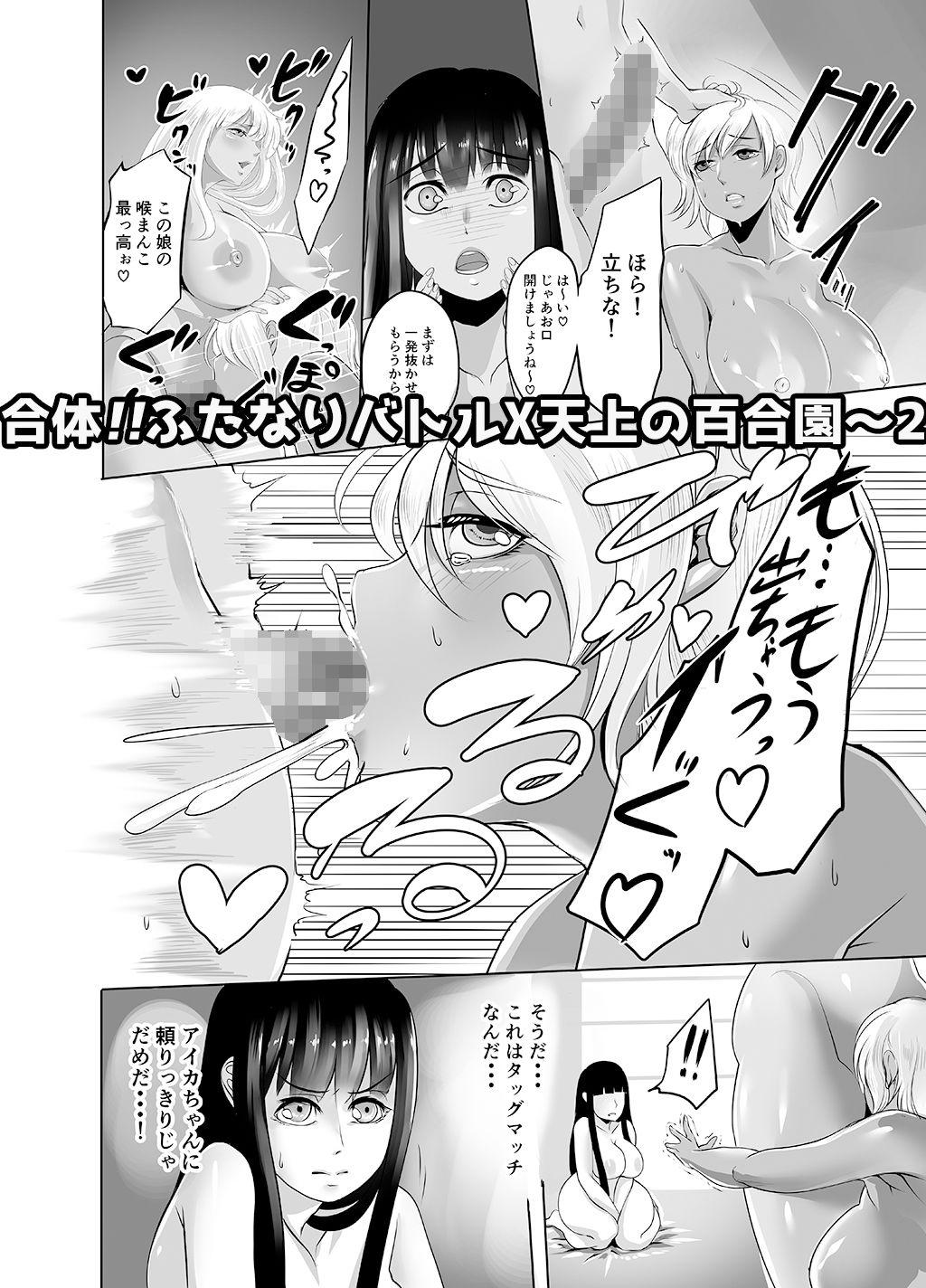 合体!!ふたなりバトルX天上の百合園 ~2~