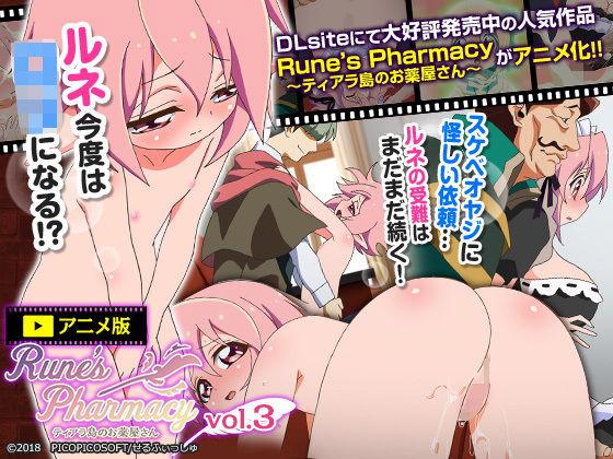 Rune'sPharmacy 〜ティアラ島のお薬屋さん〜 Vol.3