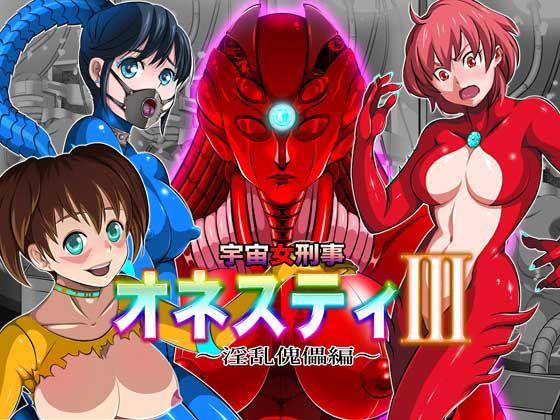 宇宙女刑事 オネスティ3 〜THE ファイナル〜