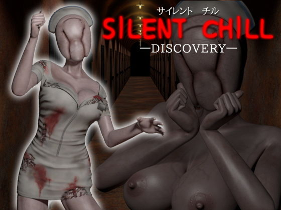 SILENT CHILL -DISCOVERY-
