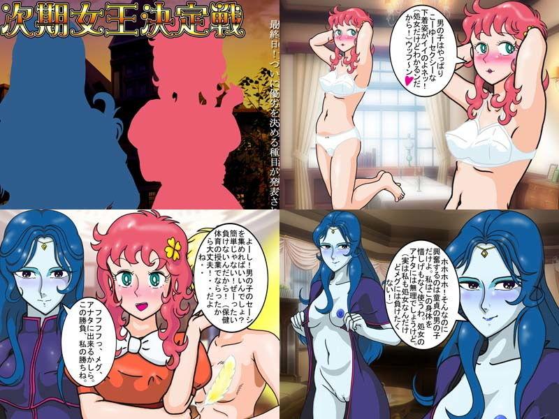 中出しザーメン競技で戦う2人の魔法女子