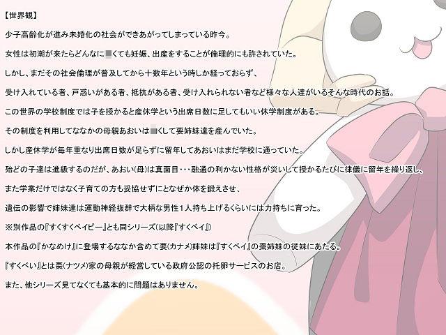 変態育児姉妹『かなめけ』第一弾〜ななか編〜