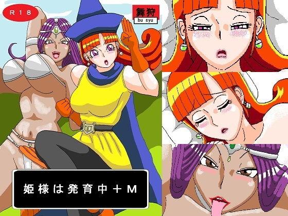 姫様は発育中+M