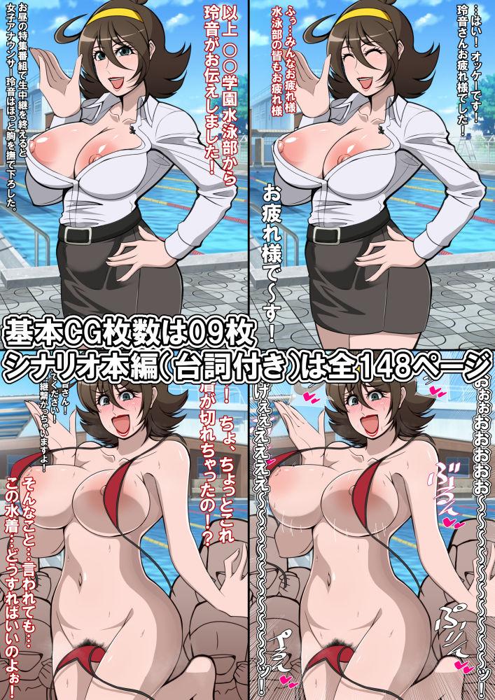 巨乳女子アナウンサーが全裸で生中継をすることになってしまった!