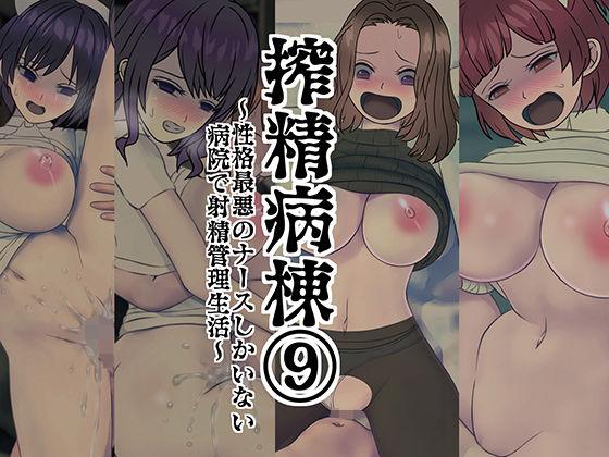 搾精病棟 9〜性格最悪のナースしかいない病院で射精管理生活〜