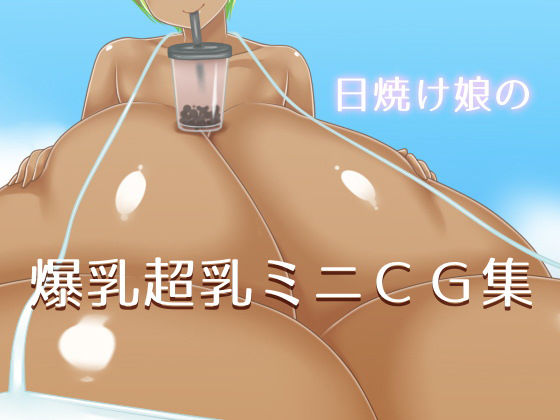 日焼け娘の爆乳超乳ミニCG集