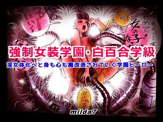強制女装学園・白百合学級 〜淫女体化へと身も心も魔改造され...