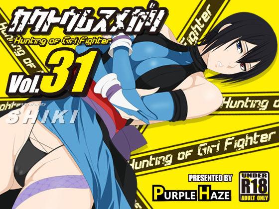 格闘娘狩り Vol31 色 編