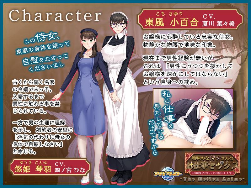 地味めな侍女さんのお仕事セックス〜お嬢様に代わってお相手します〜 The Motion Anime
