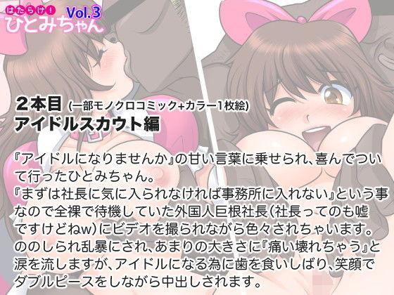 はたらけ!ひとみちゃん Vol.3