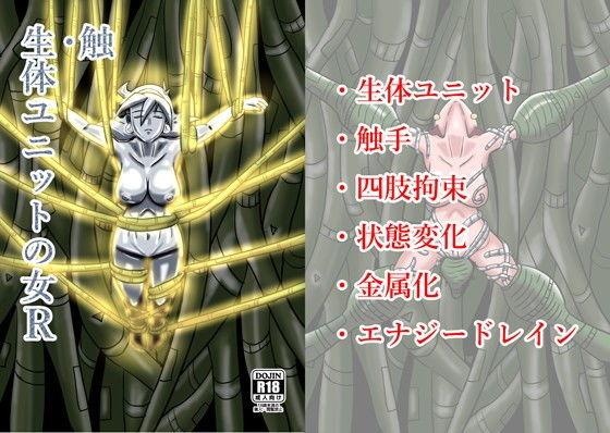 触・生体ユニットの女R