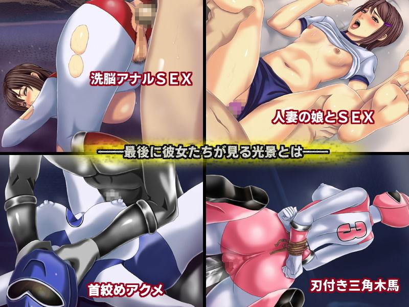 ママさんバレー戦隊ブルンジャー3 〜丸呑み、首絞め凌辱・完結編〜