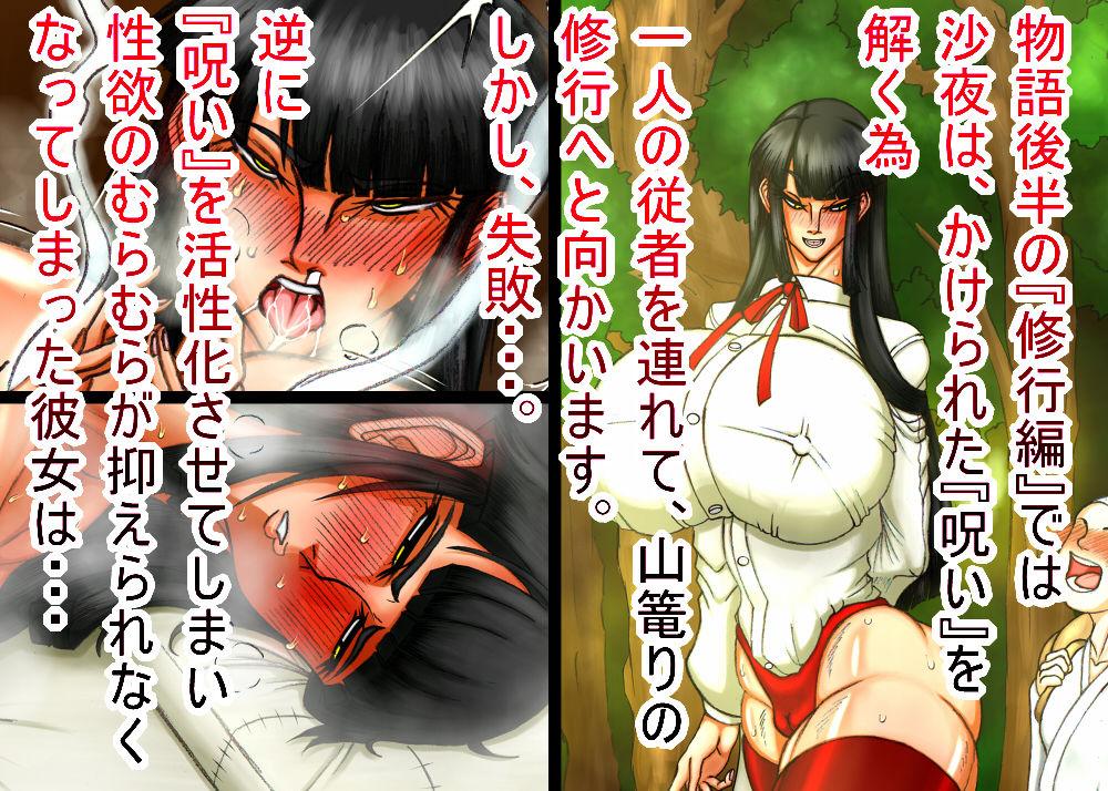 呪縛アクメ―退魔闘師『霊騎沙夜』の苦闘―
