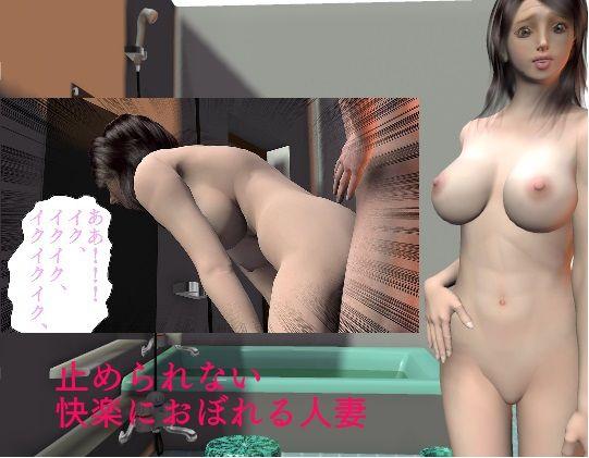 淫乱人妻と風呂場で手コキべろちゅ〜