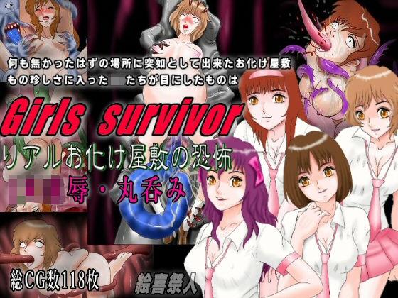 Girls survivor リアルお化け屋敷の恐怖 JK凌辱・丸呑み