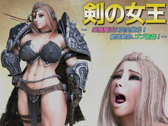 剣の女王 ~発情魔法に完全敗北、絶体絶命ゴブ輪姦!~