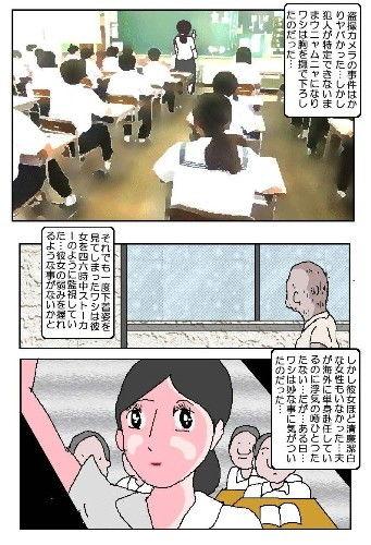 女教師 覗かれた和式便所