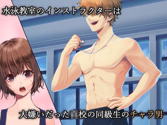 人妻愛香〜通い始めた水泳教室の先生は大嫌いだった同級生のあいつだった〜