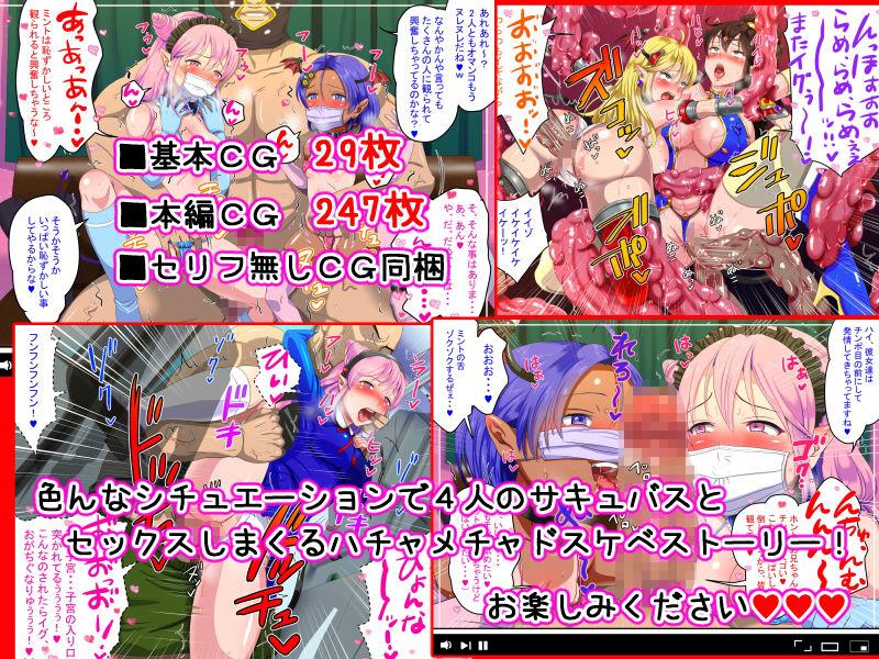 サキュバスハーレム 〜俺とサキュバスのハメまくりライフ!〜